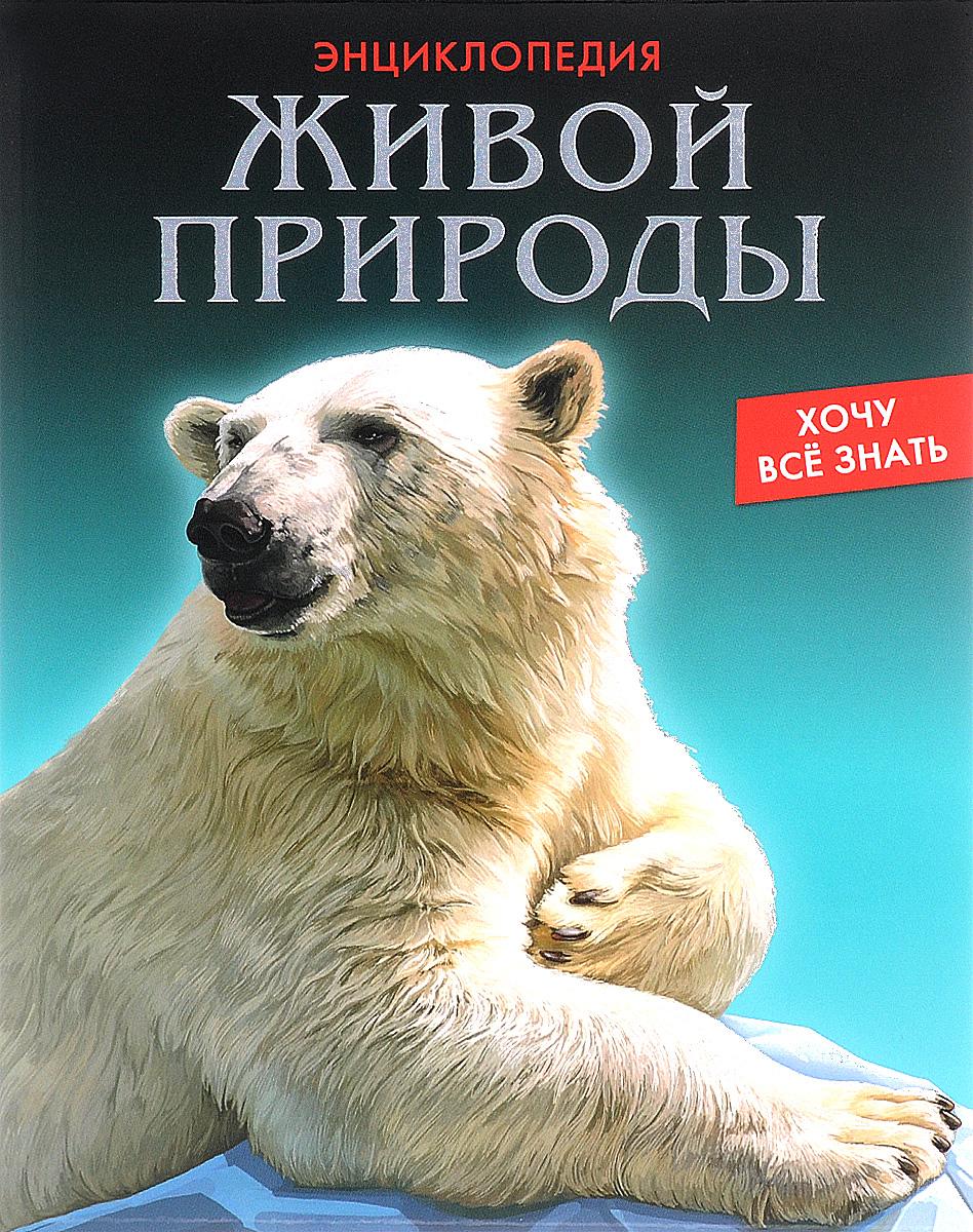 Михаил Савостин Энциклопедия живой природы