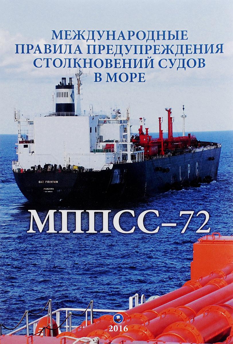 Международные правила предупреждения столкновений судов в море, 1972 / International Regulations for Preventing Collisions at Sea, 1972