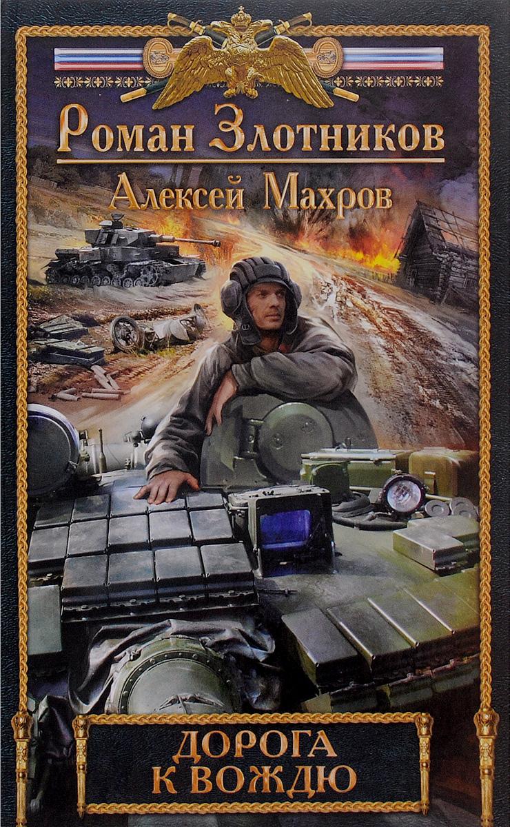 Роман Злотников, Алексей Махров Дорога к Вождю