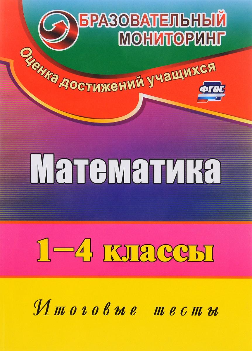Л. И. Рудченко Математика. 1-4 классы. Итоговые тесты