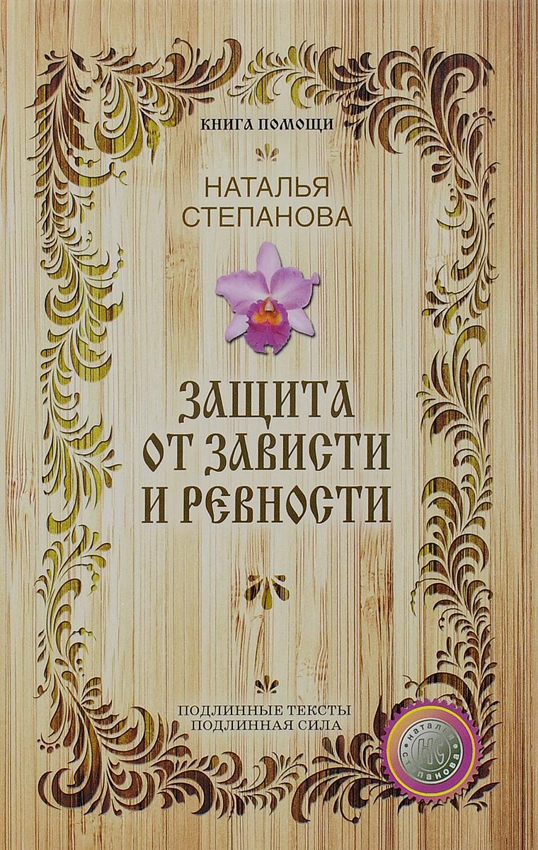 Наталья Степанова Защита от зависти и ревности