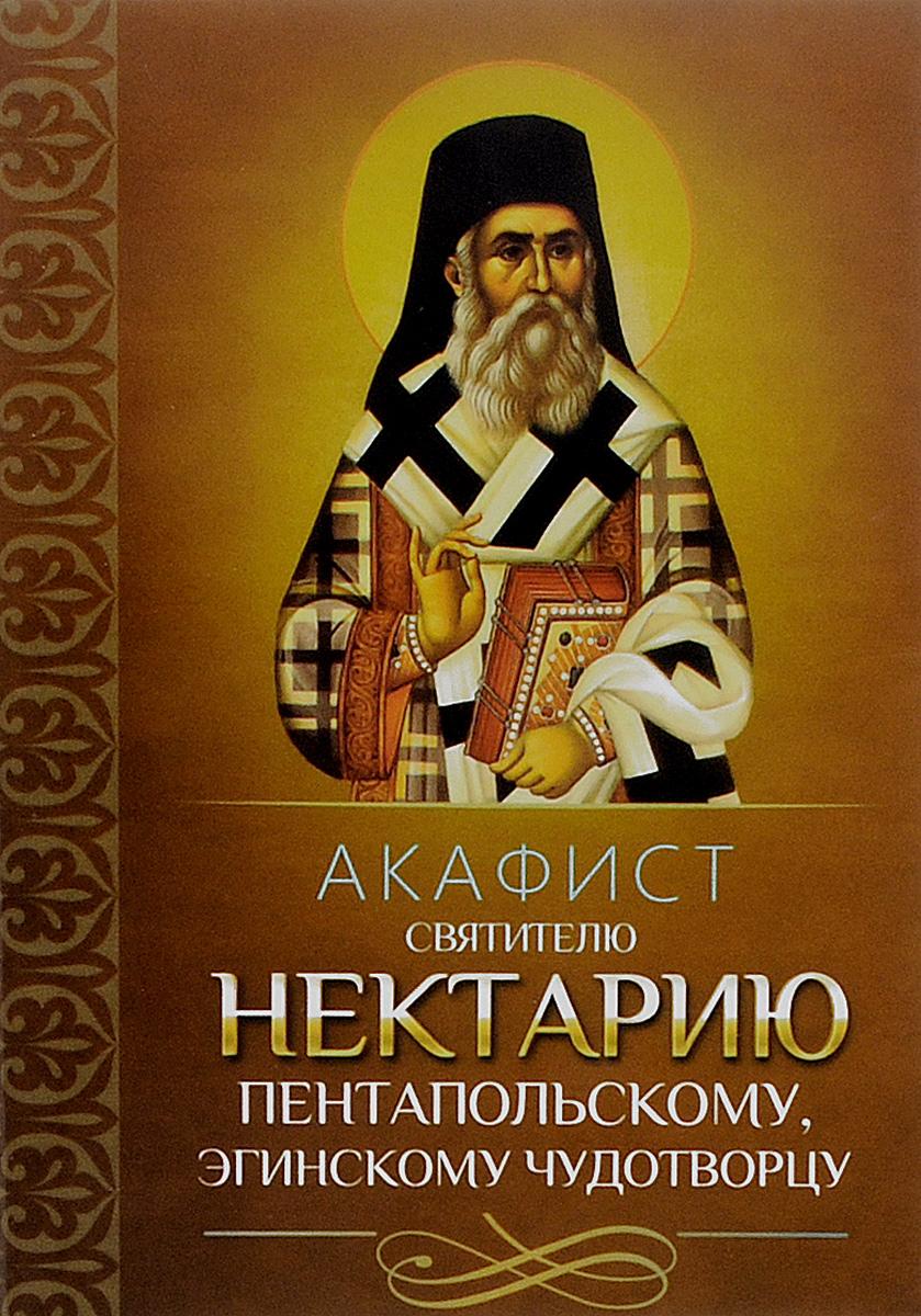 Акафист святителю Нектарию Пентапольскому, Эгинскому чудотворцу авиаперелет в грецию
