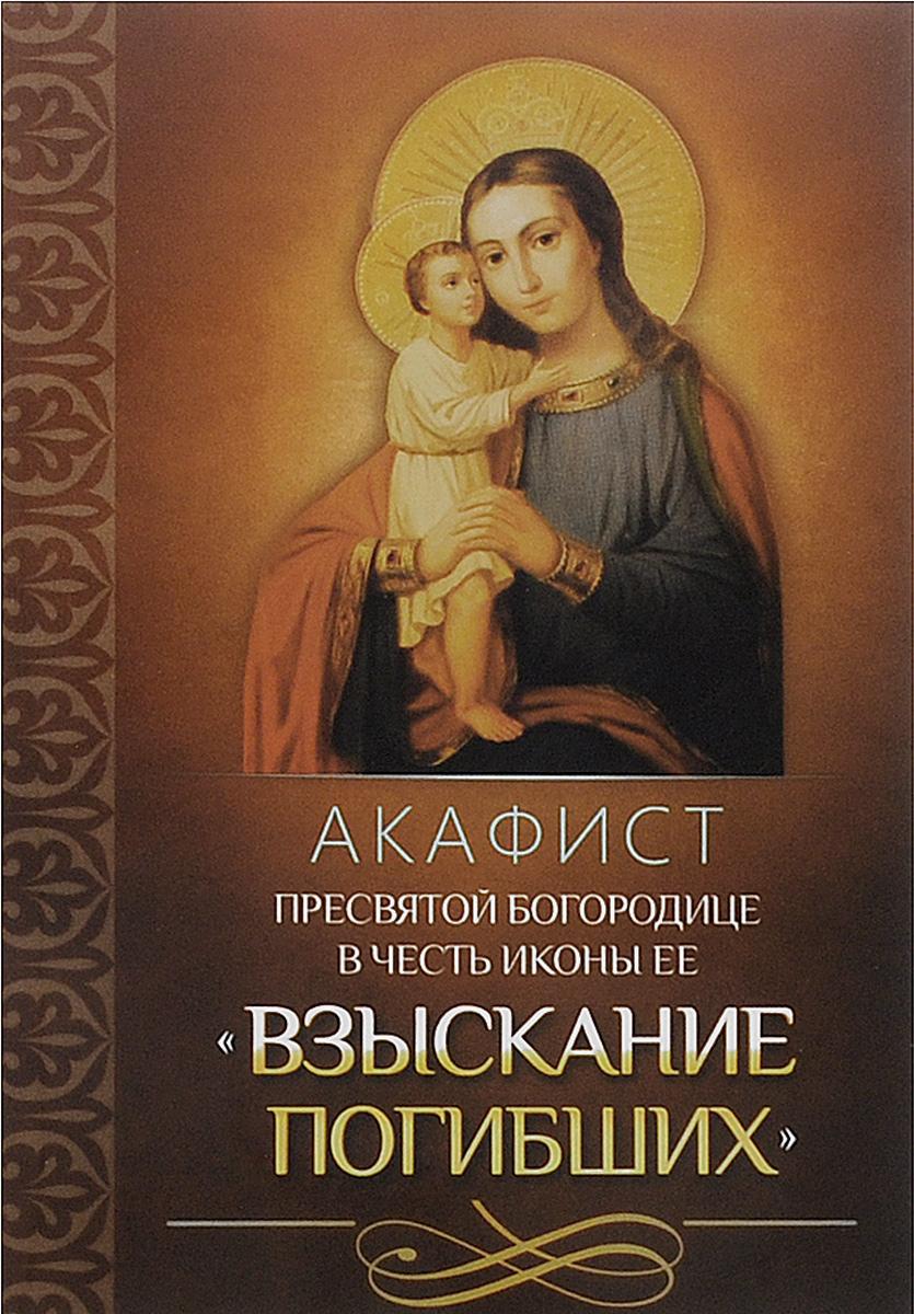 Акафист Пресвятой Богородице в честь иконы Ее Взыскание погибших икона покрова пресвятой богородицы фото