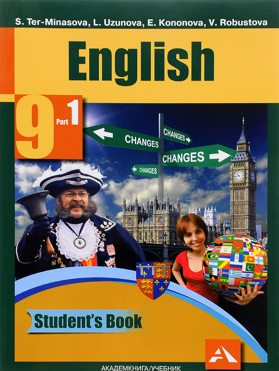S. Ter-Minasova, L. Uzunova, E. Kononova, V. Robustova English 9: Student's Book: Part 1 / Английский язык. 9 класс. Учебник. В 2 частях. Часть 1
