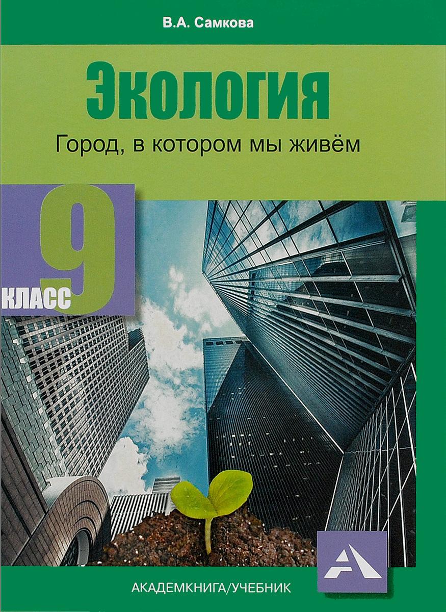 В. А. Самкова Экология. Город, в котором мы живем. 9 класс. Учебное пособие