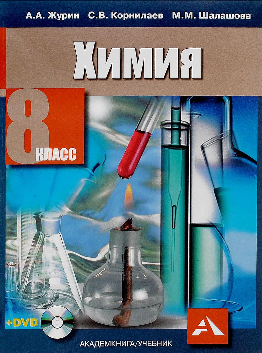 А. А. Журин, С. В. Корнилаев, М. М. Шалашова Химия. 8 класс. Учебник (+ CD)