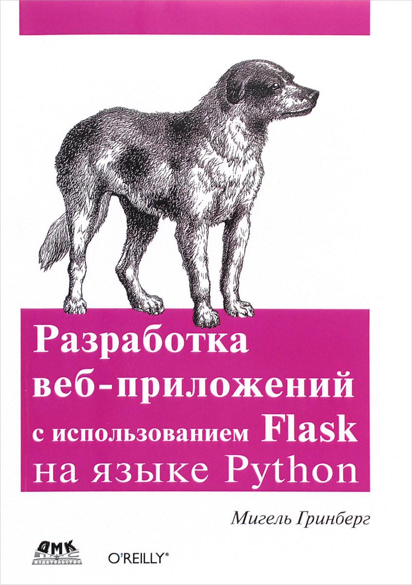 Мигель Гринберг Разработка веб-приложений с использованием Flask на языке Python