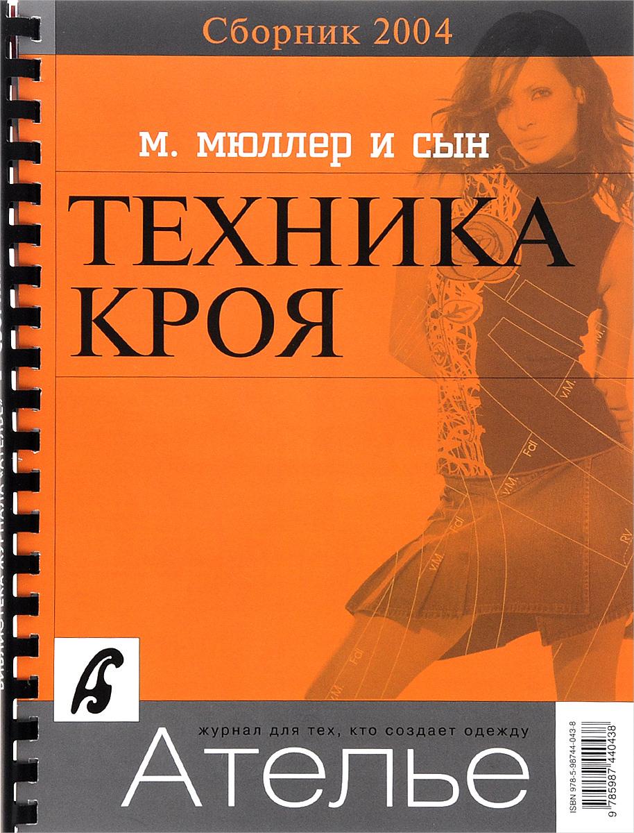 Техника кроя. 2004 printio для магазина одежды ателье салонов красоты