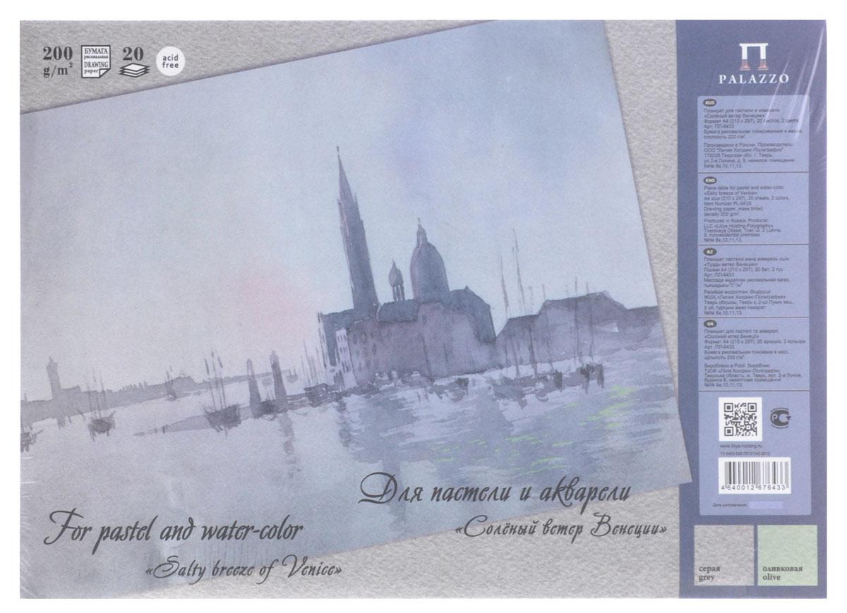 Фото - Планшет для пастели и акварели Palazzo Соленый ветер Венеции, 20 листов, формат А4 fabriano альбом для пастели ingres 60 листов формат a4 65212972