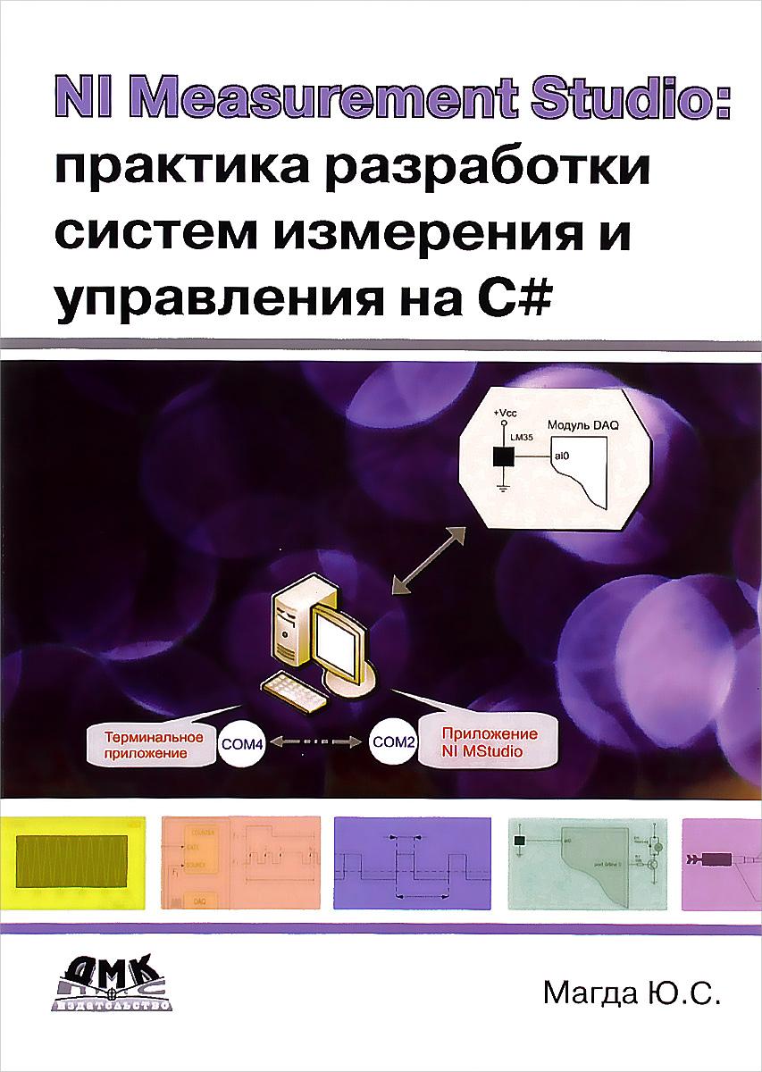 Ю. С. Магда NI Measurement Studio. Практика разработки систем измерения и управления на С#