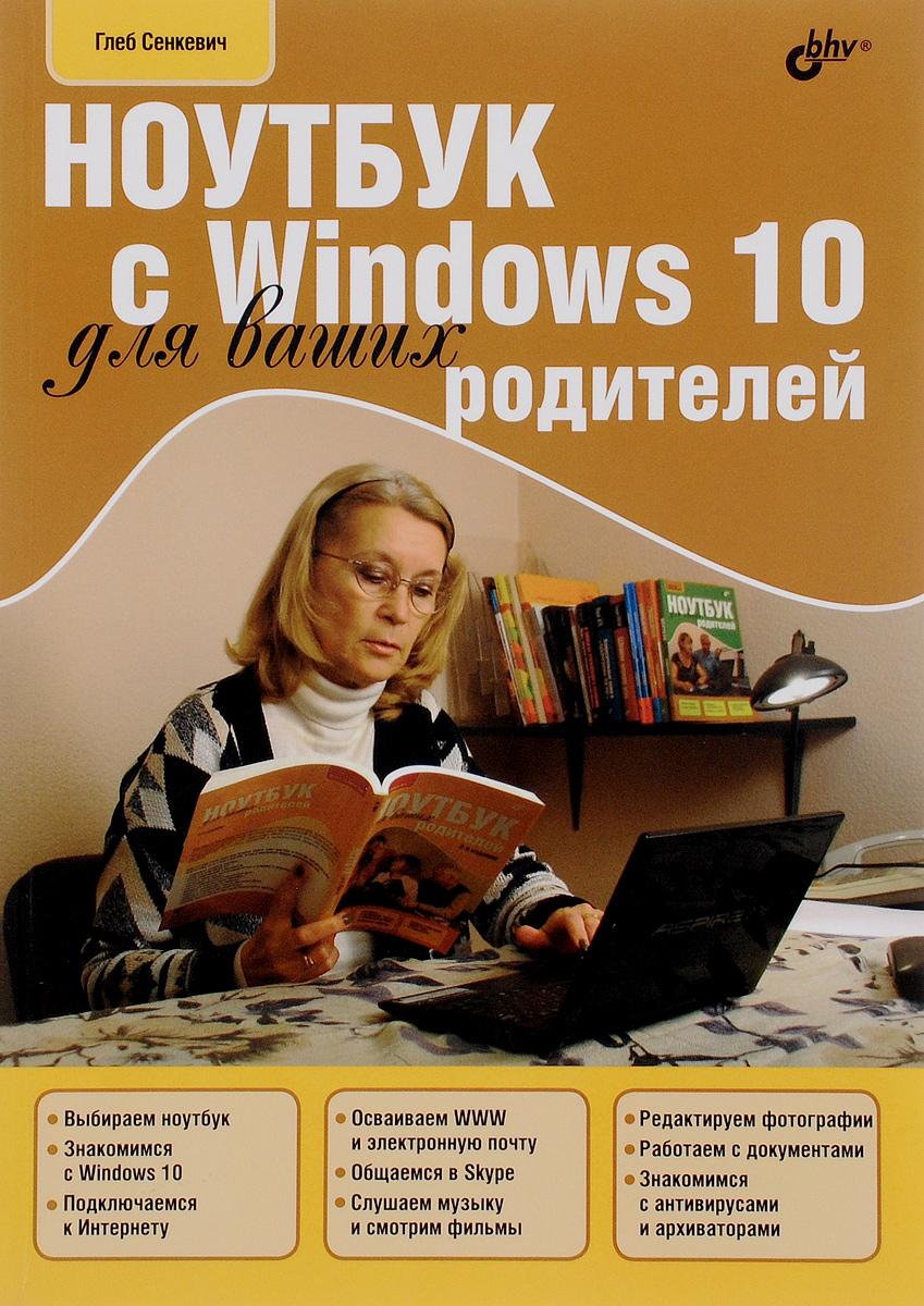 Глеб Сенкевич Ноутбук с Windows 10 для ваших родителей