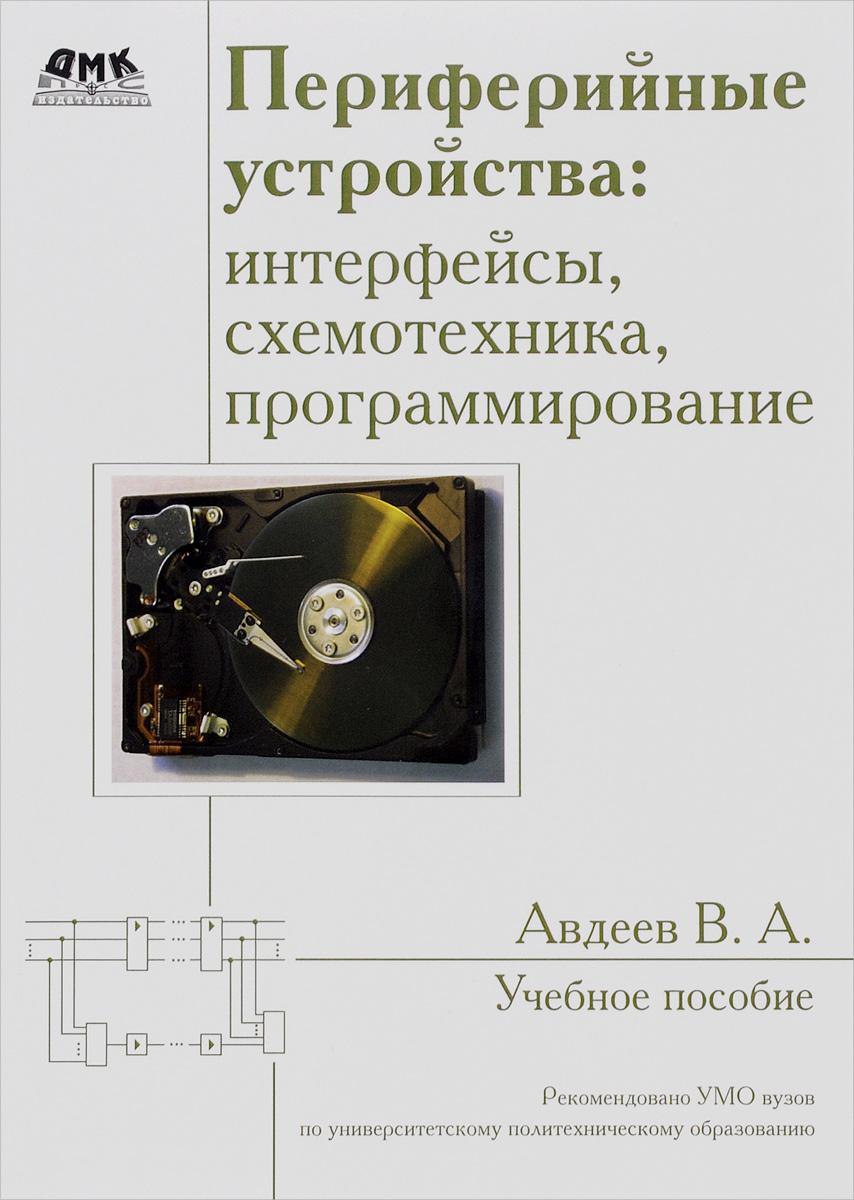 В. А. Авдеев Периферийные устройства. Интерфейсы, схемотехника, программирование. Учебное пособие