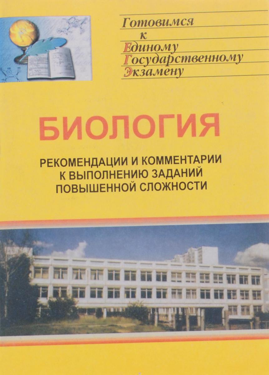 Биология. Система подготовки к единому государственному экзамену (рекомендации и комментарии к выполнению заданий повышенной сложности)