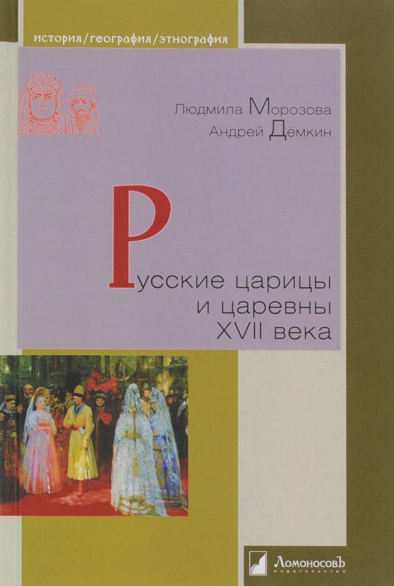 Людмила Морозова, Андрей Дёмкин Русские царицы и царевны XVII века