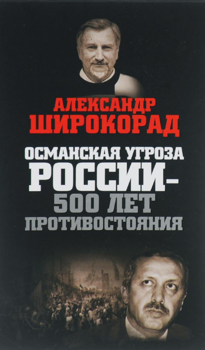 Александр Широкорад Османская угроза России - 500 лет противостояния