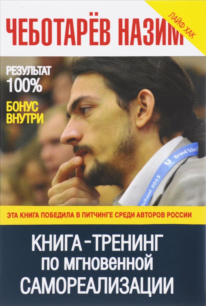 Назим Чеботарев Книга-Тренинг по мгновенной самореализации