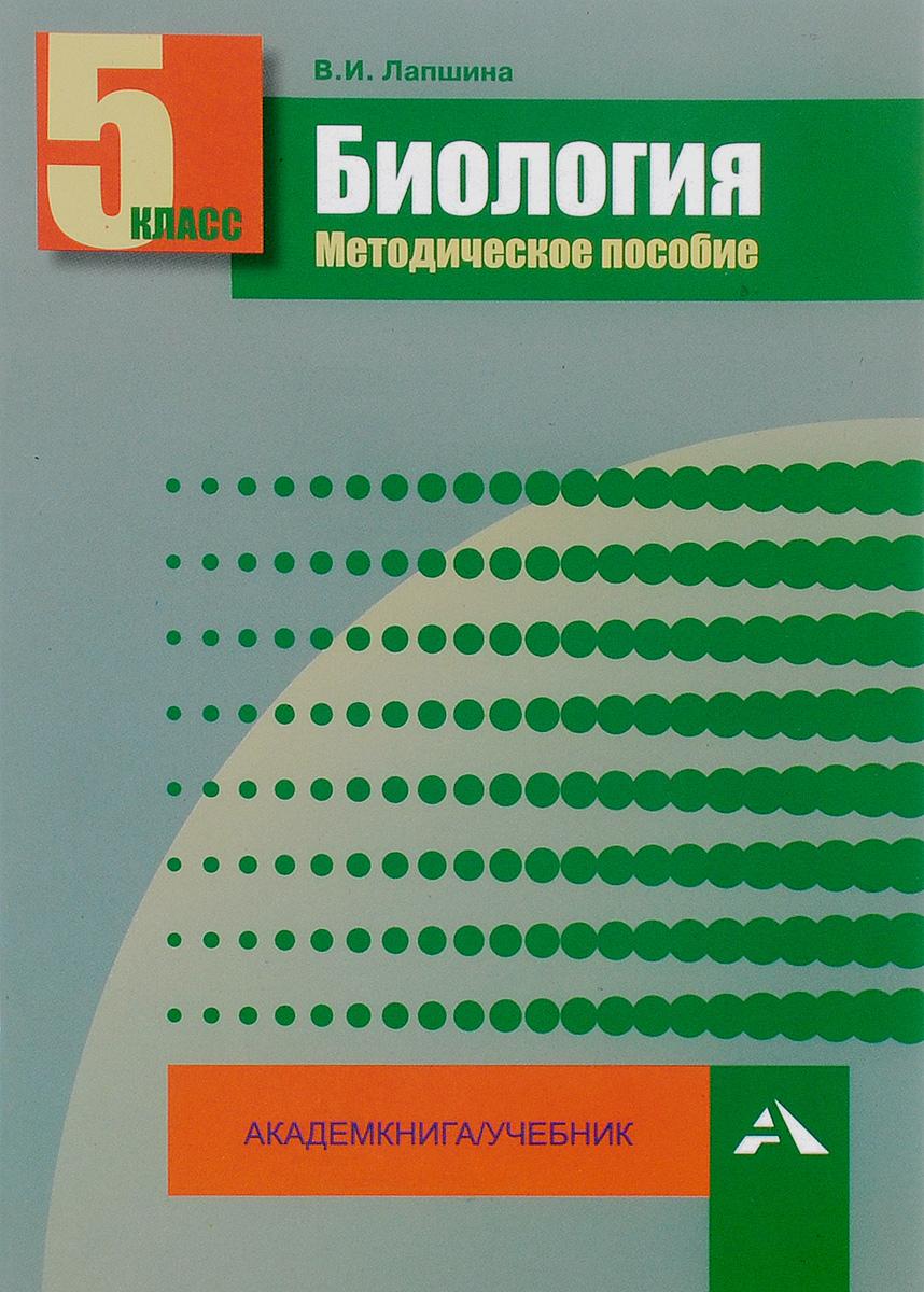 В. И. Лапшина Биология. 5 класс. Методическое пособие