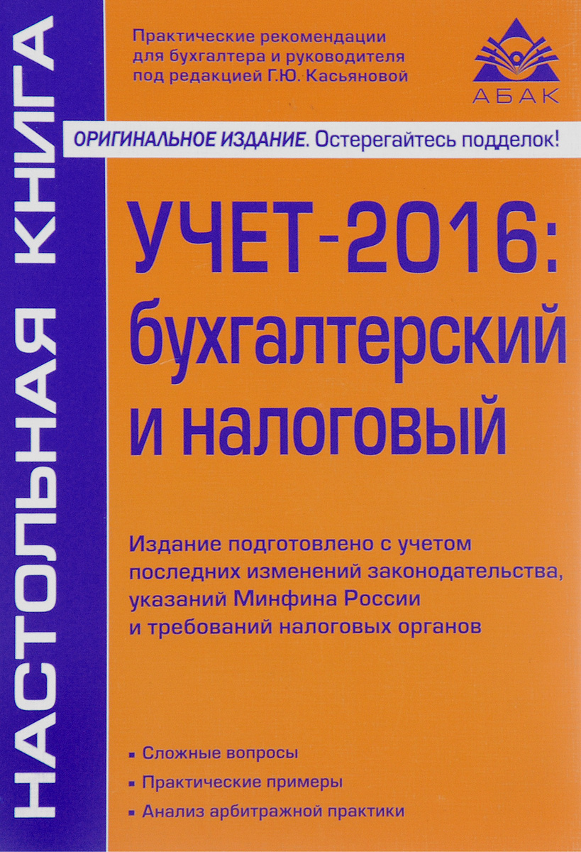 Г. Ю. Касьянова Учет – 2016. Бухгалтерский и налоговый