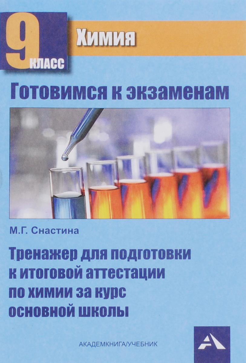 М. Г. Снастина Химия. 9 класс. Тренажер для подготовки к итоговой аттестации по химии за курс основной школы