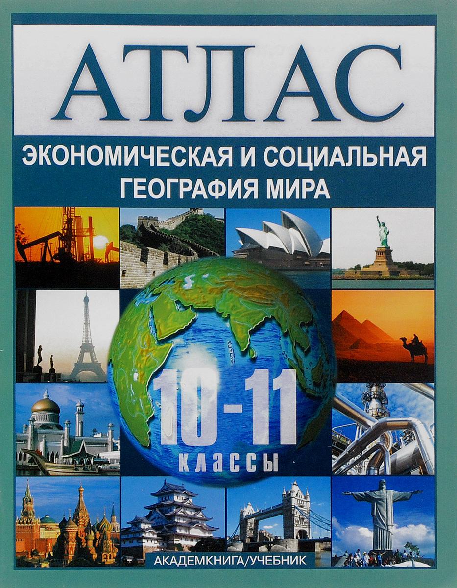 О. В. Крылова Экономическая и социальная география мира. 10-11 классы. Атлас