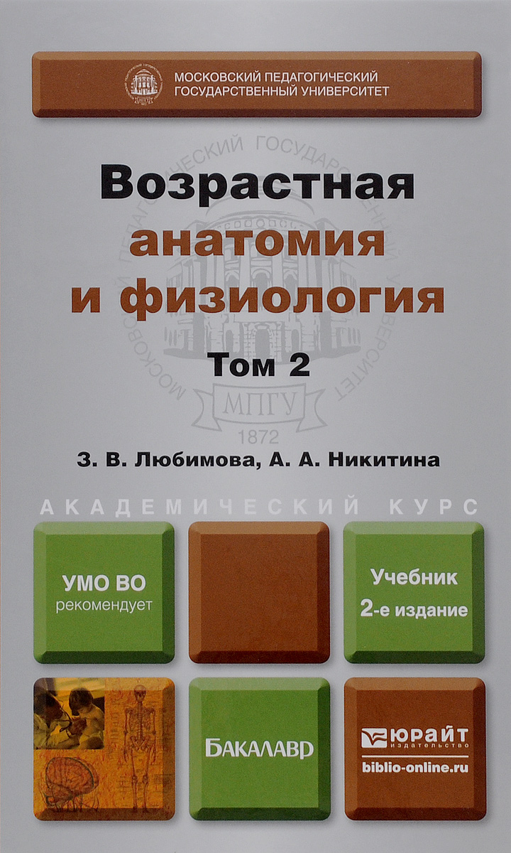 З. В. Любимова, А. А. Никитина Возрастная анатомия и физиология. В 2 томах. Том 2. Опорно-двигательная и висцеральные системы. Учебник а а никитина анатомия человека
