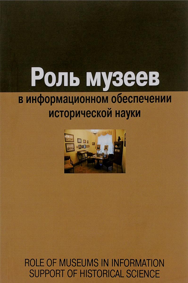 Е. А. Воронцова Роль музеев в информационном обеспечении исторической науки