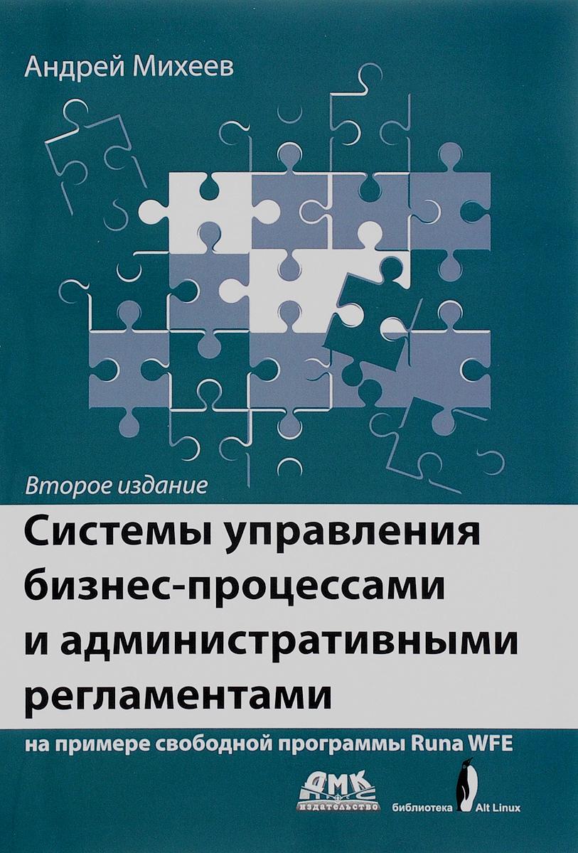 Системы управления бизнес-процессами и административными регламентами В книге описан процессный подход...