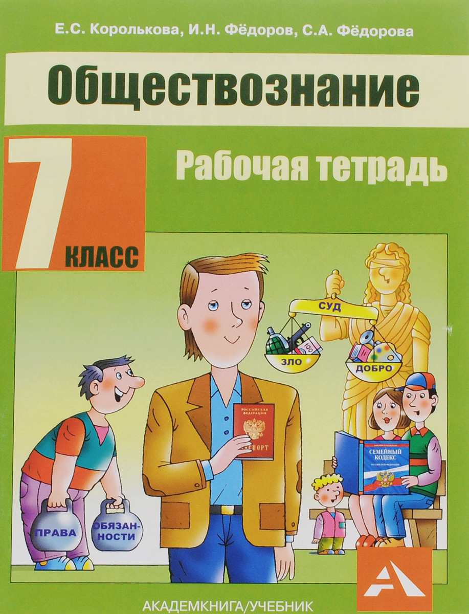 Е. С. Королькова, И. Н. Федоров, А. Федорова Обществознание. 7 класс. Рабочая тетрадь