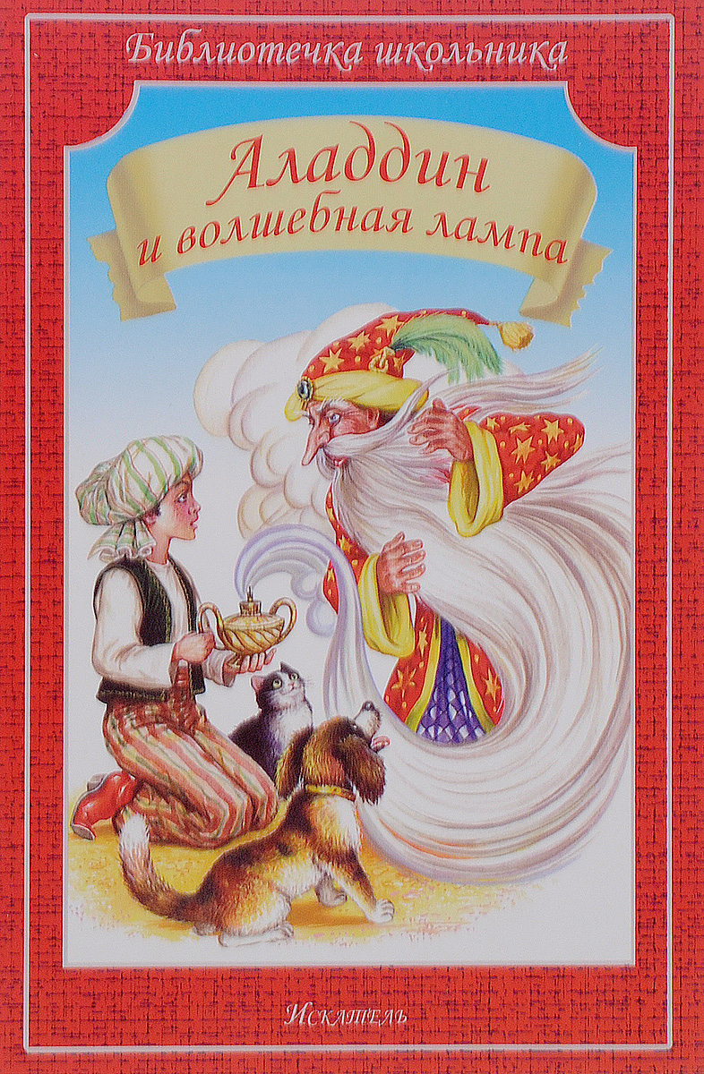Аладдин и волшебная лампа салье м пер аладдин и волшебная лампа арабские сказки