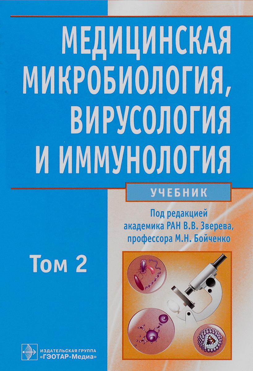 Медицинская микробиология, вирусология и иммунология. Учебник. В 2 томах. Том 2 (+CD) медицинская микробиология вирусология и иммунология учебник