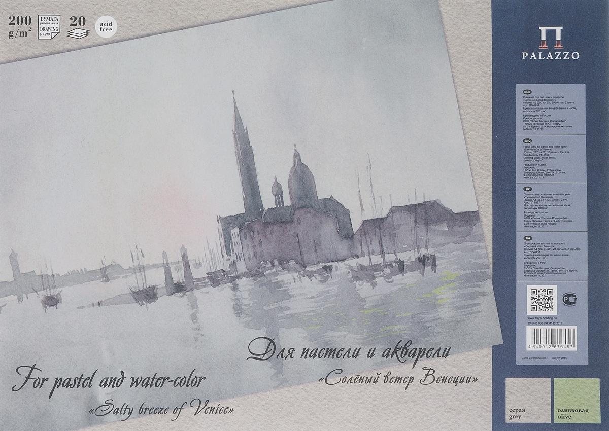 Фото - Планшет для пастели и акварели Palazzo Соленый ветер Венеции, 20 листов, формат А3 fabriano альбом для пастели ingres 60 листов формат a4 65212972