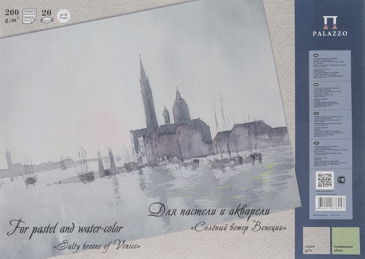 цена Планшет для пастели и акварели Palazzo