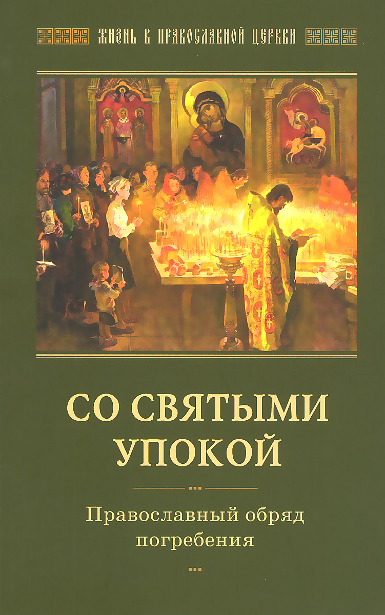 Со святыми упокой. Православный обряд погребения. Утешение скорбящим о смерти близких