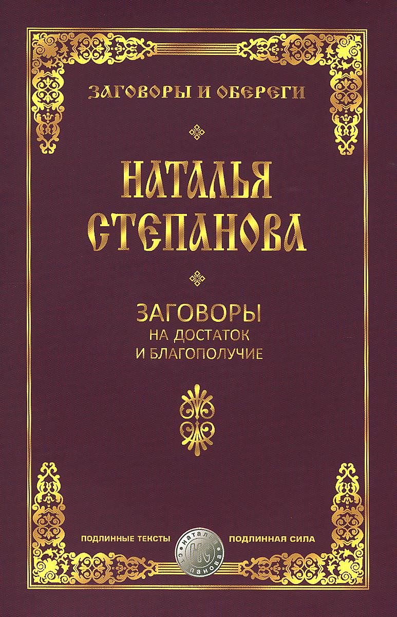 Наталья Степанова Заговоры на достаток и благополучие