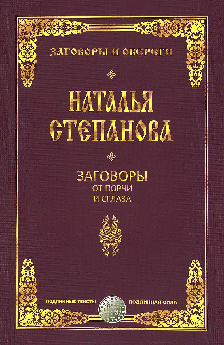 Наталья Степанова Заговоры от порчи и сглаза