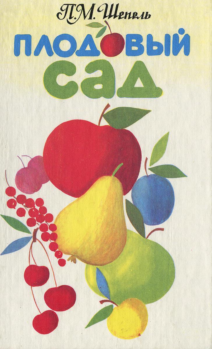 П. М. Шепель Плодовый сад в саду 25 яблоневых деревьев они составляют 5 7 всех деревьев