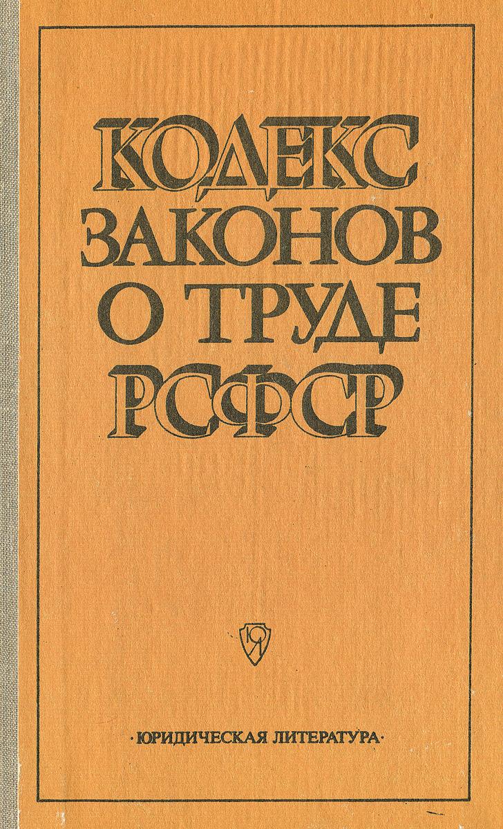 Кодекс законов о труде РСФСР г э блосфельдт сборник законов о российском дворянстве