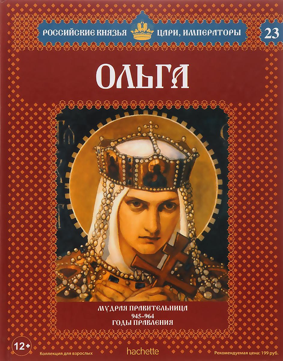 Александр Савинов Ольга. Мудрая правительница. 945-964 годы правления