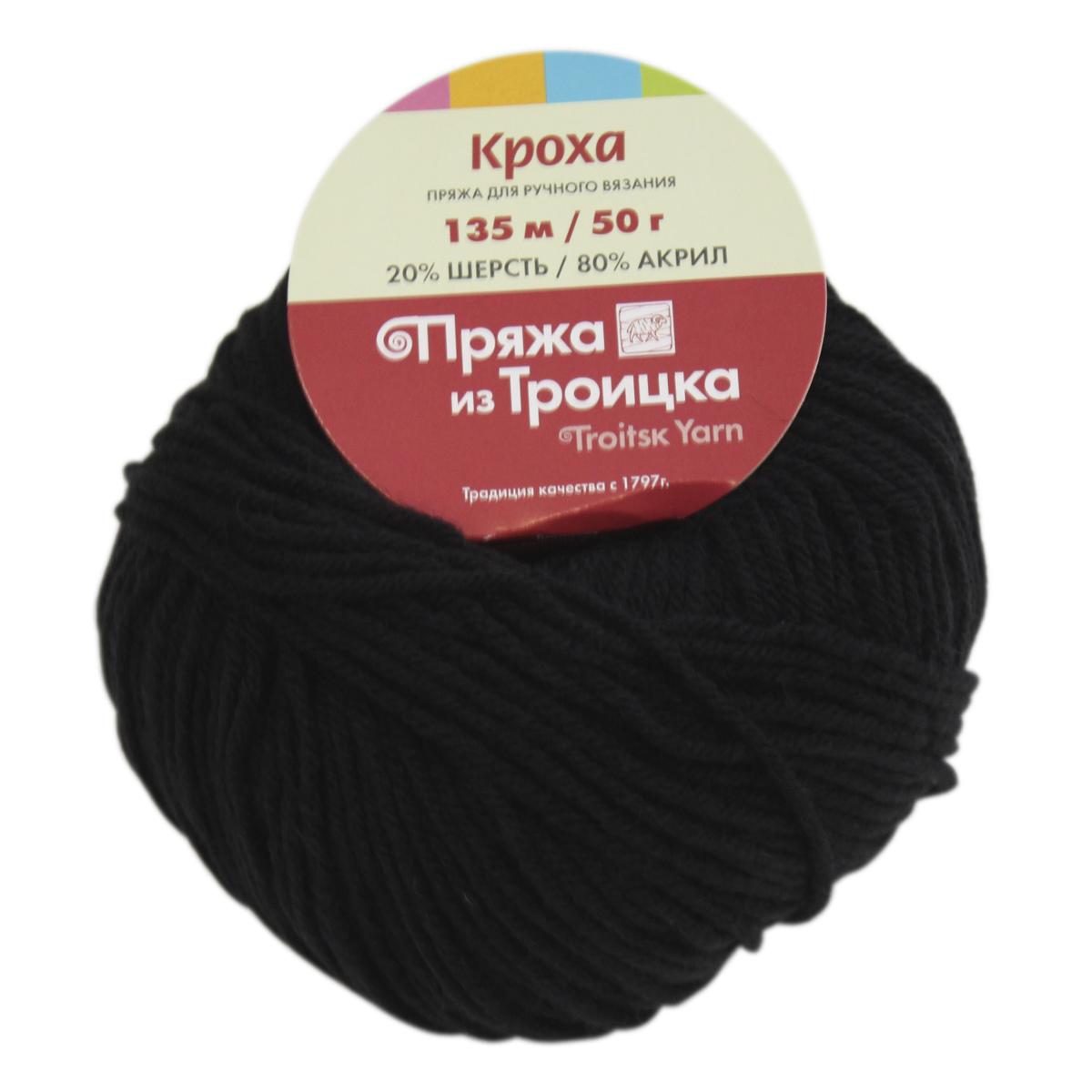 """Пряжа для вязания """"Кроха"""", цвет: черный (0140), 135 м, 50 г, 10 шт"""