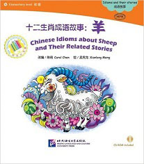 Chinese Idioms about Sheep and Their Related Stories все цены