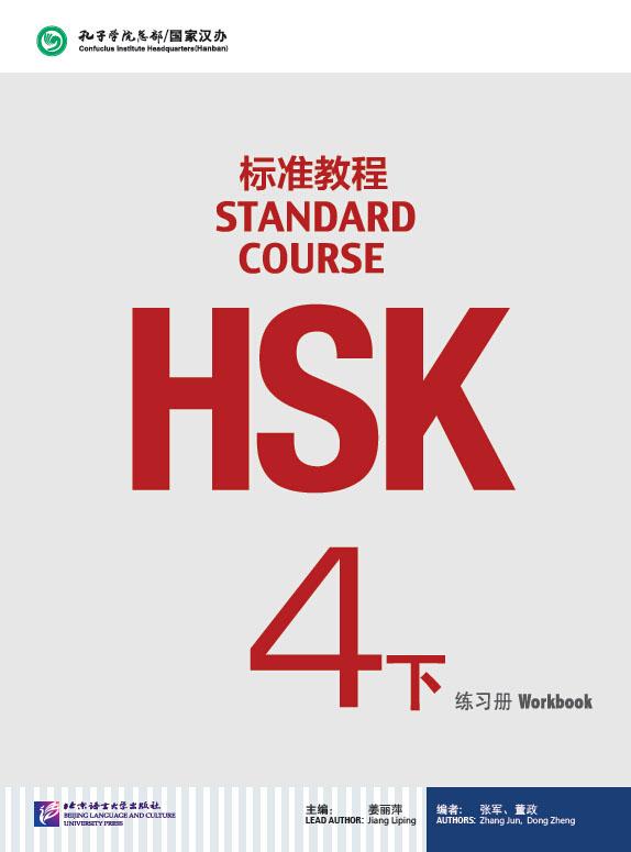 HSK Standard Course 4B - Workbook / Стандартный курс подготовки к HSK, уровень 4 - рабочая тетрадь, часть B