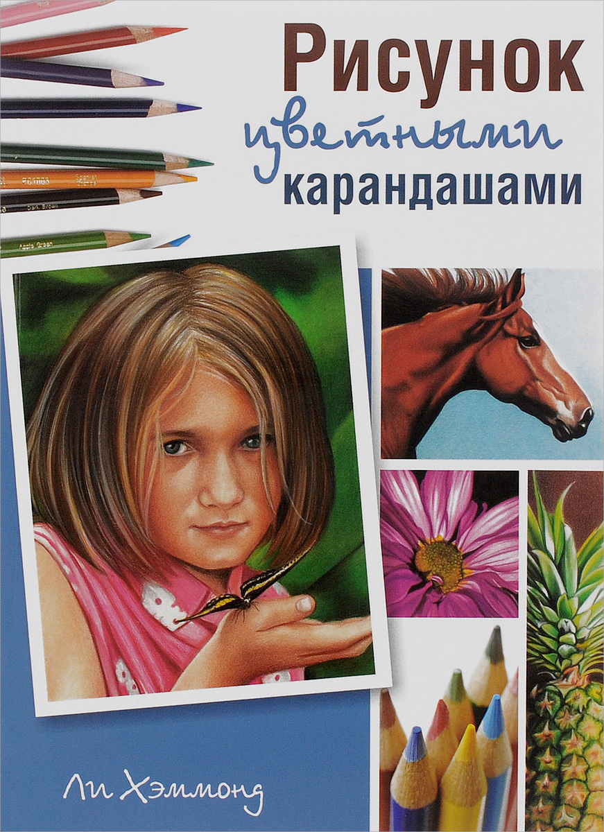 Ли Хэммонд Рисунок цветными карандашами ли хэммонд учимся рисовать людей