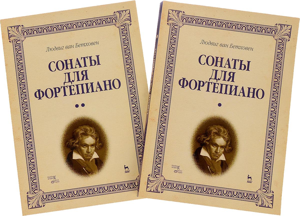 Людвиг ван Бетховен Людвиг ван Бетховен. Сонаты для фортепиано. Уртекст. В 2 томах (комплект)