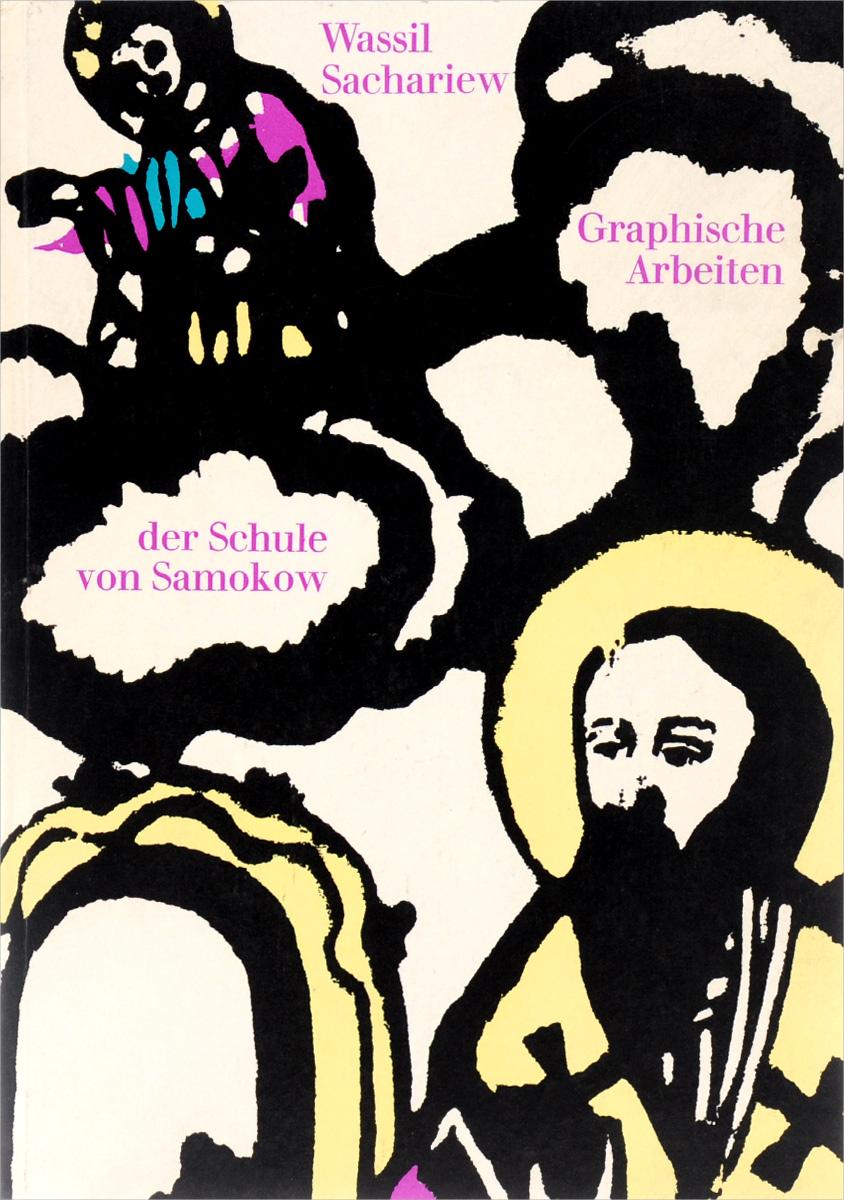 Wassil Sachariew Graphische Arbeiten der Schule von Samokow wassil sachariew graphische arbeiten der schule von samokow