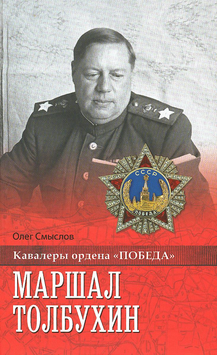 Олег Смыслов Маршал Толбухин смыслов о с маршал толбухин