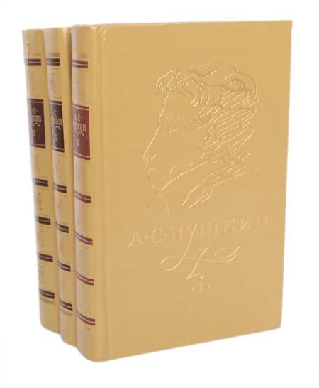 А. С. Пушкин А. С. Пушкин. Сочинения в 3 томах (комплект из 3 книг) а с пушкин а с пушкин сочинения в 3 томах комплект из 3 книг