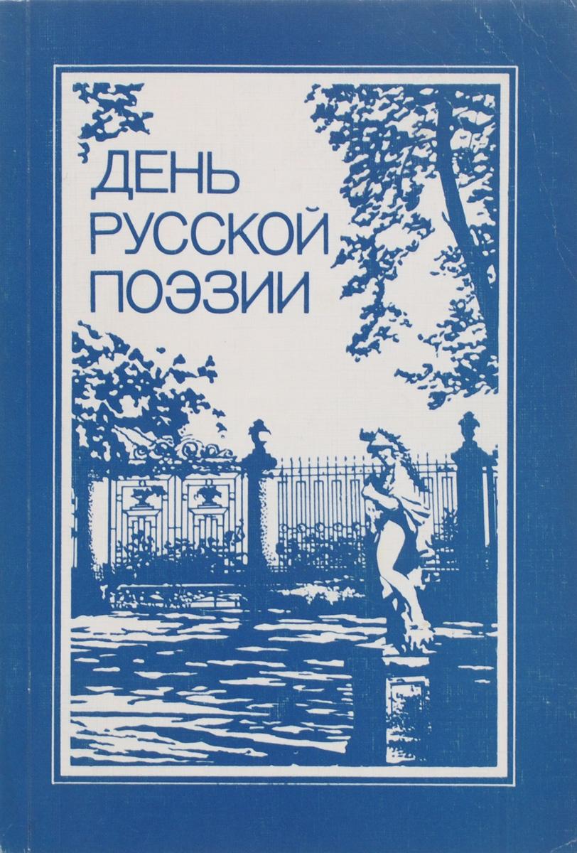 День русской поэзии. Альманах, №3, 1996-1997