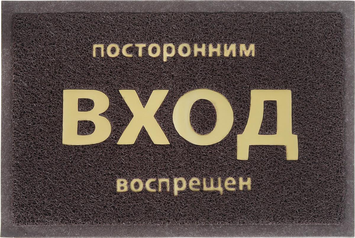 Коврик придверный Vortex Посторонним вход воспрещен, цвет: коричневый, 40 х 60 см коврик придверный vortex madrid основа латекс размер 50х80 см в ассортименте