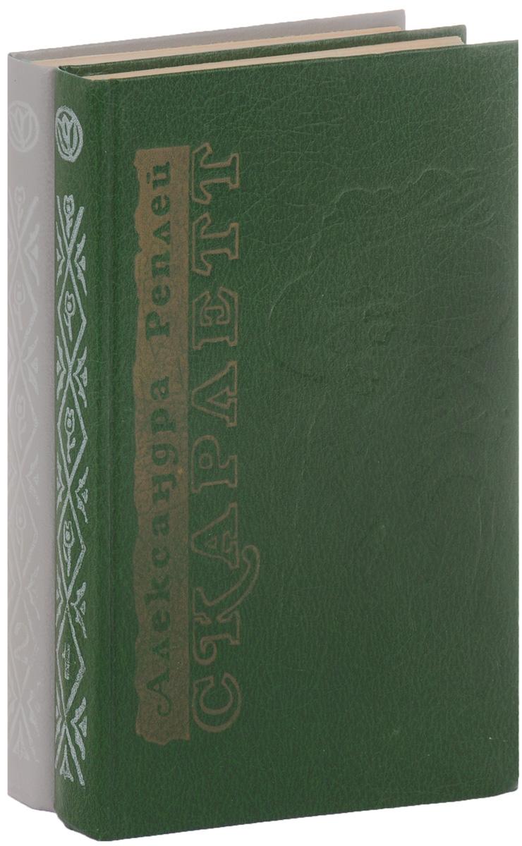 Александра Реплей Скарлетт. В 2 томах (комплект из 2 книг)