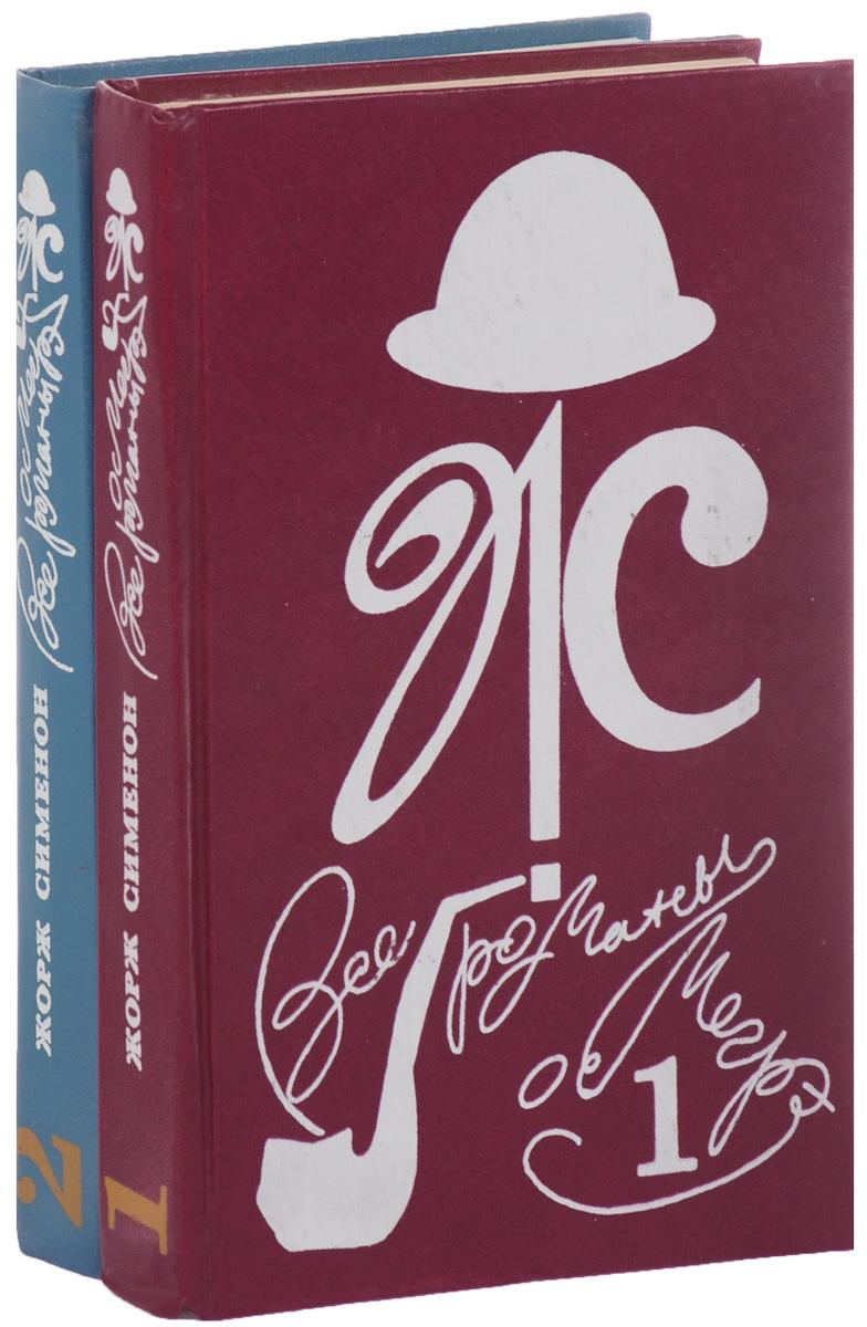 Жорж Сименон Все романы о Мегрэ. В 22 томах. Том 1-2 (комплект из 2 книг)